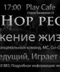 RAP (RAP Вокзал - http://www.rapvokzal.com)